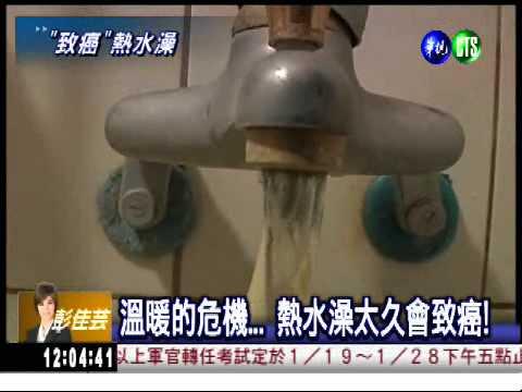 自來水揮發毒物... 熱水澡致癌! - YouTube