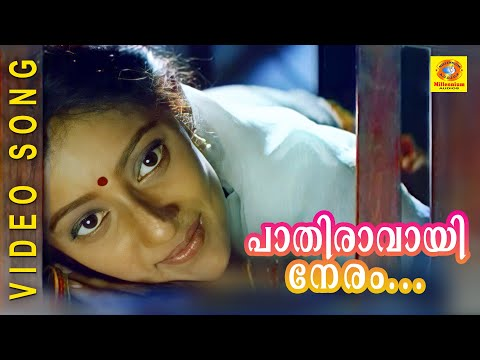 Evergreen Film Song | Pathiravayi Neram | Vietnam Colony | Malayalam Song