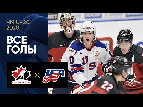 26.12.2019 Канада (U-20) - США (U-20) - 6:4. Все голы