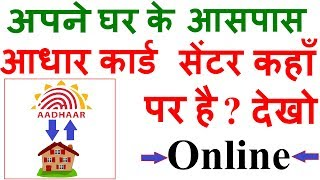 How To Find Aadhar Card Center Near You | How To check Aadhar Card Center Online