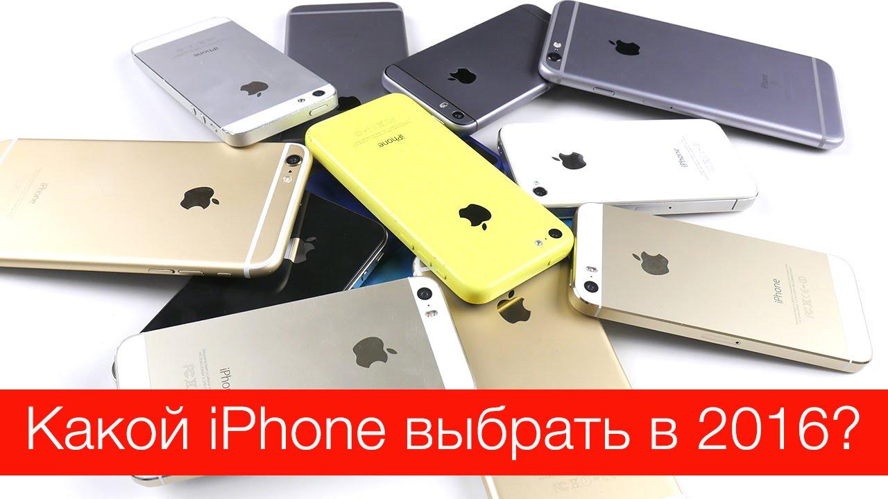 7 ноя 2016. Apple iphone 6 вышел два года назад – сейчас минимальная версия (16 гбайт) стоит примерно 34-36 тысяч рублей. Apple iphone se вышел в 2016 году – сейчас минимальная версия стоит около 26-28 тысяч рублей ( неофициально) и 32-34 тысяч рублей (официально). Соответственно.