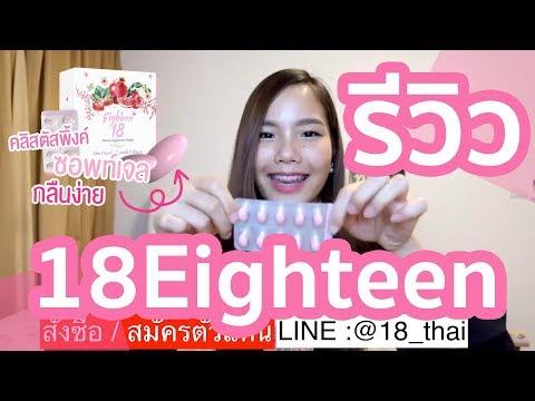 18 Eighteen ดีจริงไหม?