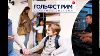 Купить систему охранной сигнализации(, 2014-11-24T11:42:02.000Z)