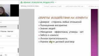 «Психология продаж»- Татьяна Хвощевская.