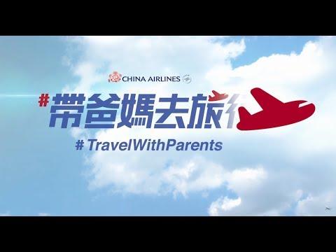 中華航空 「帶爸媽去旅行」6/30-7/2 華山活動 - YouTube