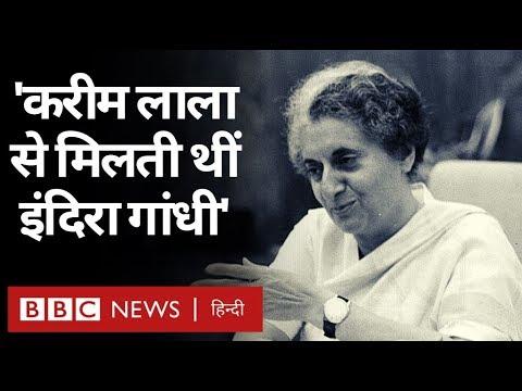 Sanjay Raut ने Indira Gandhi और Karim Lala के बारे में क्या कहा? (BBC Hindi)