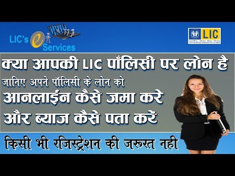 How to deposit LIC loan and how to know loan interest- In Hindi