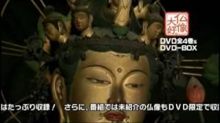2010.6.23発売 DVD「仏像大好。」 15960円(tax in)/XT-2958-61/約355分...