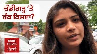 ਚੰਡੀਗੜ੍ਹ ਪੰਜਾਬ ਨੂੰ ਮਿਲੇ ਜਾਂ ਹਰਿਆਣਾ ਨੂੰ? I BBC NEWS PUNJABI