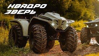 ВОТ ДЛЯ ЧЕГО НУЖЕН КВАДРОЦИКЛ GOR | ВЕЗДЕХОД А НЕ БАГГИ | ATV OFFROAD 4x4| All-terrain. Какой Мотовездеход Купить