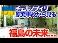 チェルノブイリ原発事故 から見えた福島の未来  - Part 4/4【世界一周 #175】