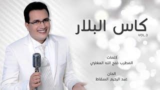 Abdelali Anouar-kass el bellar | عبد العالي انور- كاس البلار