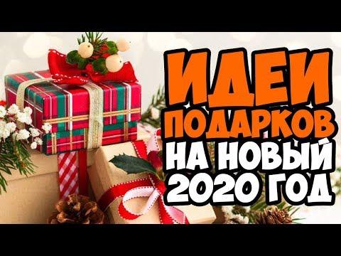 ПОДАРКИ НА НОВЫЙ 2020 ГОД - ИДЕИ