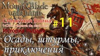 Прохождение Mount & Blade:1429 Столетняя война - История рыцаря №11 - Осады, штурмы, приключения