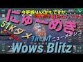 【ワールド オブ ウォーシップス ブリッツ】Tire.Ⅵ 米戦艦ニューメキシコ VOL.72 実況. . .無しw