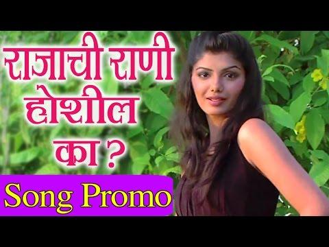 Rajachi Rani Hoshil Ka - Song Promo, Dance Song