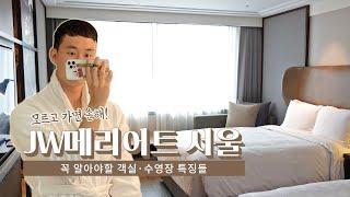 JW메리어트 서울, 꼭 알고 가야할 객실 수영장 정보들…