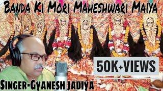 Banda ki mori mahesvari maiya By Gyanesh jadiya(9452315213)