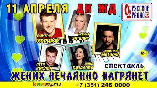 #Женихнечаяннонагрянет 11 апреля, ДК ЖД,Челябинск