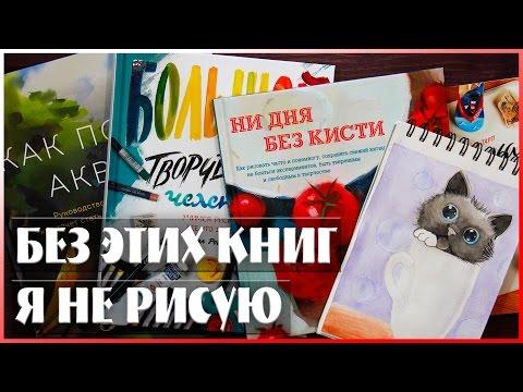 КАК НАУЧИТЬСЯ РИСОВАТЬ | КНИГИ ДЛЯ ТВОРЧЕСТВА | YulyaBullet