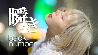 【MV】瞬き/back number「8年越しの花嫁 奇跡の実話」主題歌(Covered by あさぎーにょ)