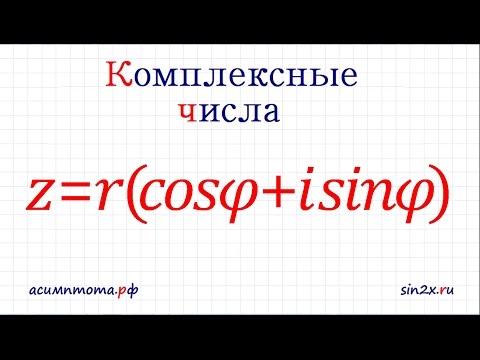 Как записать число в тригонометрической форме