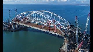 Крымский мост! Самые последние(18.10.2017)новости! Две арки вместе!!!  Рассвет. Утро!!!
