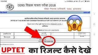 UPTET result 2018 kaise dekhe, UPTET रिजल्ट 2018 कैसे देखे, uptet ka result kaise dekhe