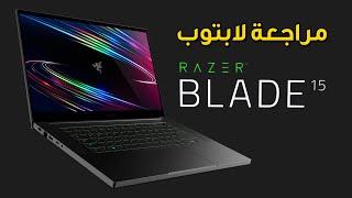 Razer Blade 15 4K OLED مراجعة لابتوب ريزر للالعاب