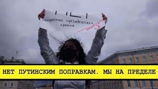 Фото Путинское обнуление спровоцировали протесты. Москва выходит [Смена власти с Николаем Бондаренко]