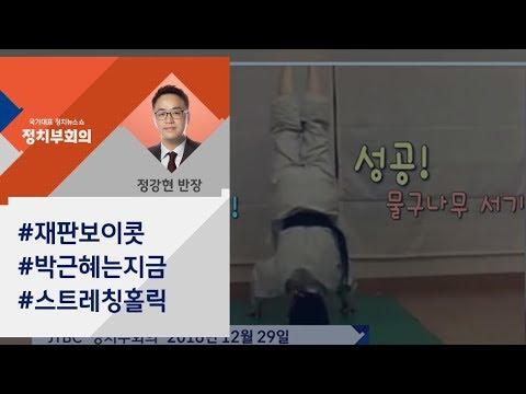 [정치부회의] '스트레칭 홀릭' 박근혜, 그러보고보니 과거에도?