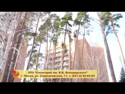 Санаторий им. Володарского. Ноябрь 2014