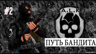 S.T.A.L.K.E.R - Путь Бандита- Убийство Ноя и разборки с бандой кровососов.(, 2016-04-29T09:39:42.000Z)