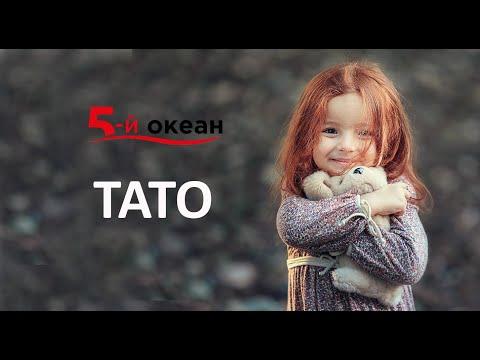 5-й ОКЕАН. Гарна пісня про тата (official Video)