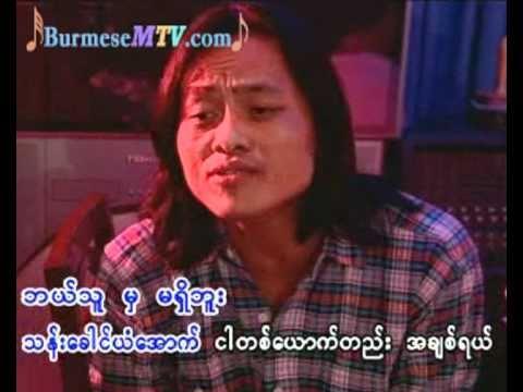 Ma Mayt Naing Buu - Lay Phyu