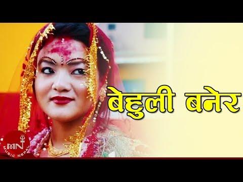 New Nepali Lok Dohori Song 2016    Behuli Banera - Milan B.C/Parbati Sanm   S.K Music