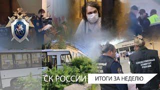 СК России: итоги недели 11.06.2021