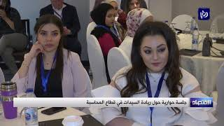 جلسة حوارية حول ريادة السيدات في قطاع المحاسبة (15-4-2019)
