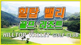 [베트남 골프] 베트남에 가장 흥미로운 경험을 선사하는…