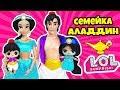 СЕМЕЙКА Аладдин и Жасмин Куклы ЛОЛ СЮРПРИЗ! Мультик Aladdin LOL Families Surprise Игры для Девочек