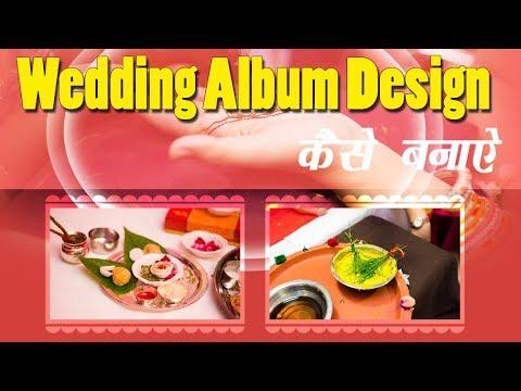 Wedding album design template in Photoshop hindi tutorial