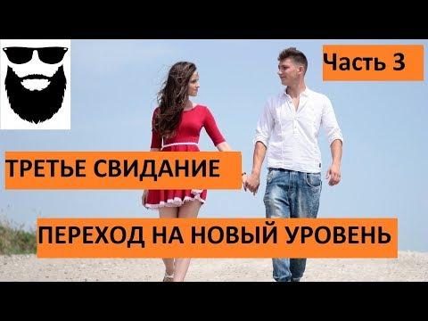 ТРЕТЬЕ СВИДАНИЕ: ПЕРЕХОД НА НОВЫЙ УРОВЕНЬ #nickb #любовь #отношения #лайфхак