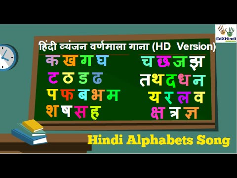 LEARN HINDI (HD version) - Hindi Alphabets song with animation K Kh G Gh | व्यंजन सीखिए - क ख ग घ Mp3