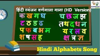 LEARN HINDI (HD version) - Hindi Alphabets song with animation K Kh G Gh | व्यंजन सीखिए - क ख ग घ