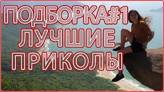 ЛУЧШИЕ ПРИКОЛЫ 2020 ржака угар ПРИКОЛЮХА №1