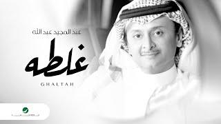 Abdul Majeed Abdullah … Ghaltah  | عبد المجيد عبد الله … غلطه