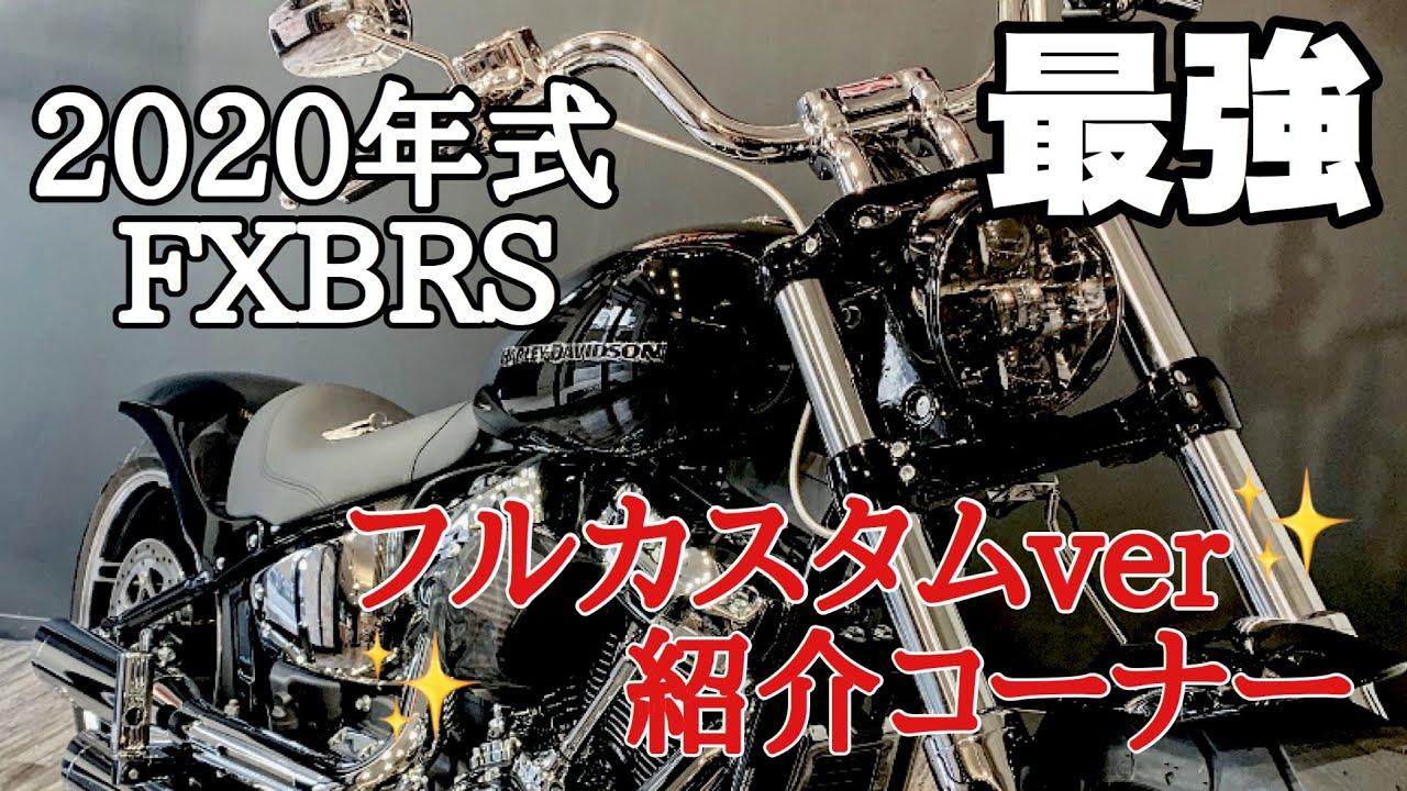 【2020年式 FXBRS ブレイクアウト】フルカスタム車紹介!!