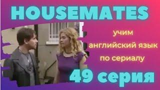Серия 49, английский язык по фильмам, intermediate