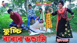 ফুচ্চি বাবার ভন্ডামি || Fuchchi babar vondami || Tomar Natok || Bangla New Comedy Natok || KS Toma |