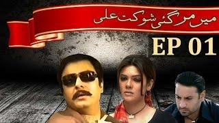 Main Mar Gai Shaukat Ali | Episode 1 | APlus Entertainment